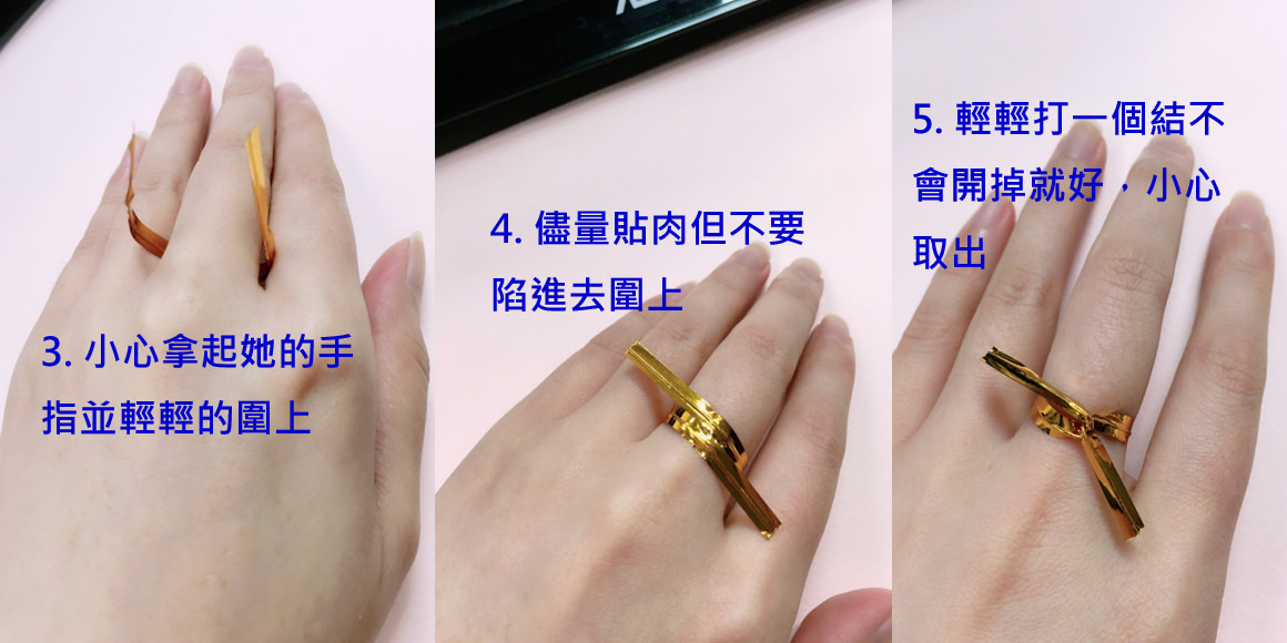△上方的圖示是告訴小伙伴如何把鐵絲套到手指上並圍好,和貼在手上的鬆緊度大約是怎樣,量好的圈圈請放在硬盒中不要壓到,變形就做白工了