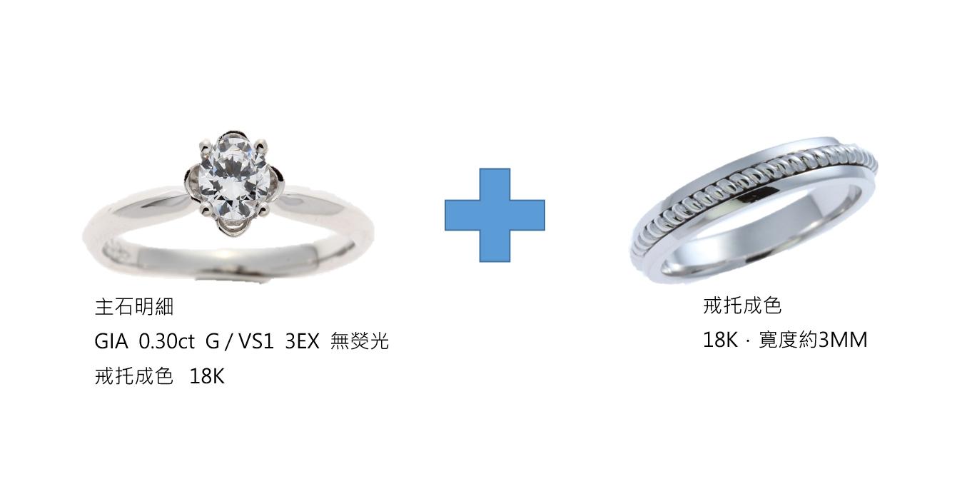 一只中高品質簡單設計的訂婚(求婚單戒)+窄版素金男戒